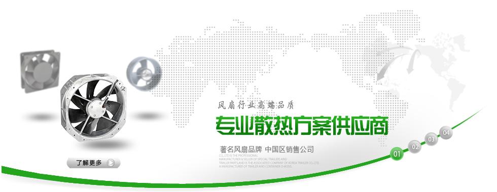专业散热风扇供应商/直流散热风扇/交流散热风扇