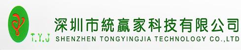 深圳市统赢家科技有限公司